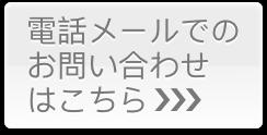 jp_default_btn_header_contact_active_2x
