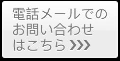 jp_default_btn_header_contact_inactive_2x