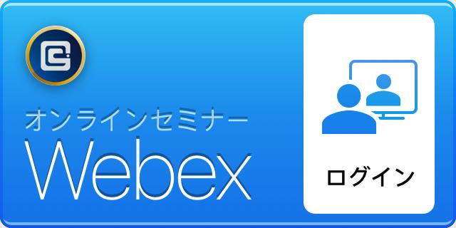 jp_main_btn_login_webex_active_2x