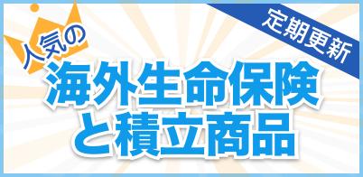 jp_main_img_small_banner02_2x