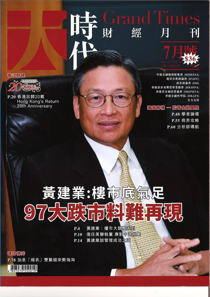 Gransing CEO interviewed by 【Grand Times】