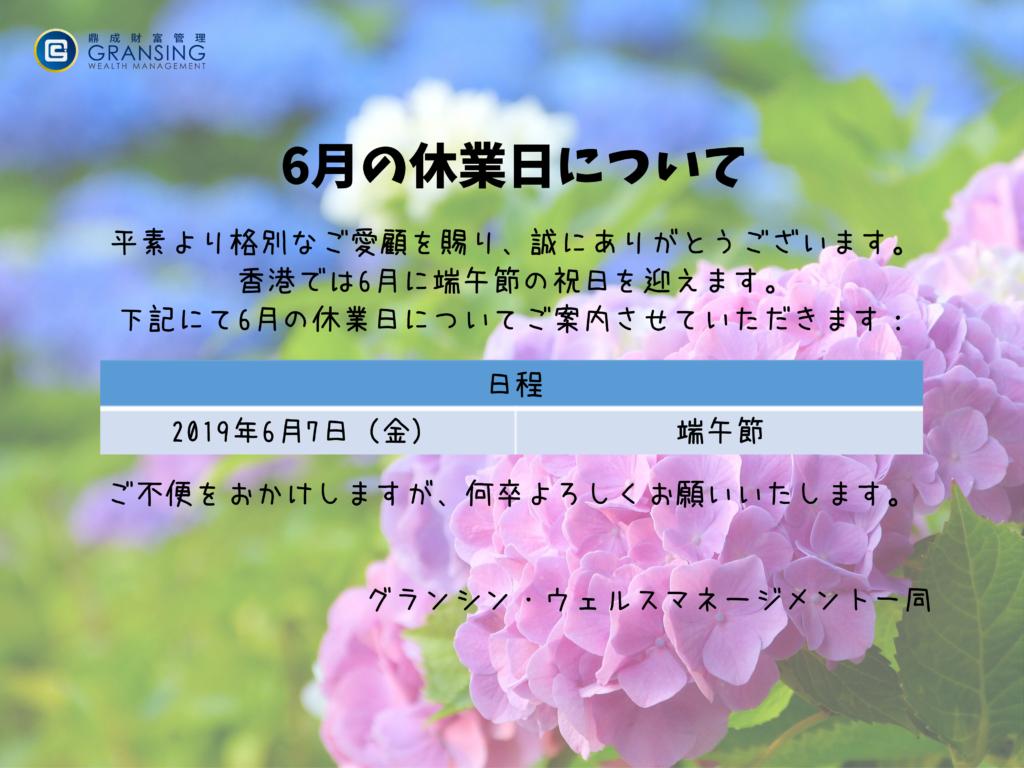 【6月の休業日について】