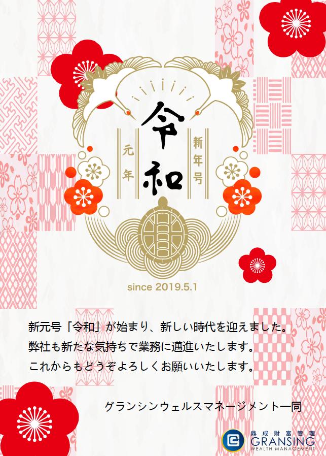 【おめでとう、新元号「令和」】